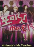 韓國綜藝 4minute's Mr.Teacher 8集全 2DVD
