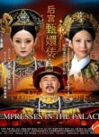 美版《甄嬛傳》Empresses in the Palace